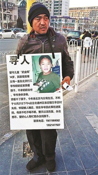 打工父亲沿街举牌寻儿路人纷纷拍照在微信传播