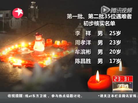 上海外滩踩踏事件遇难者名单截图