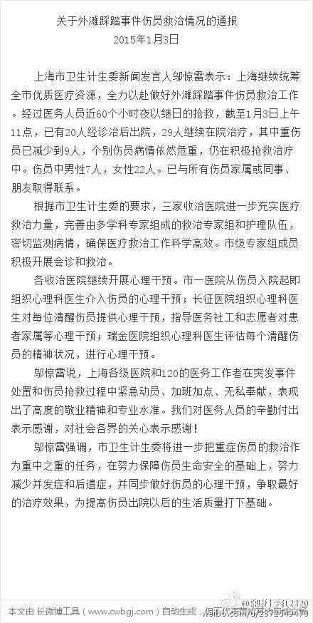上海踩踏事件29人继续在医院治疗重伤员减至9人