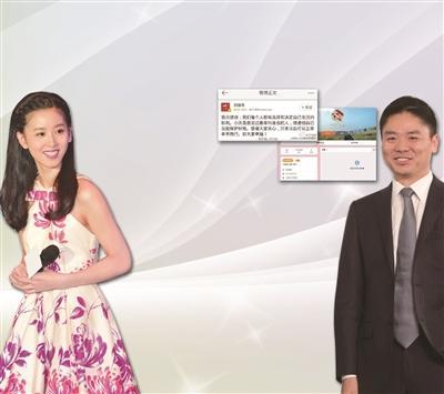 """奶茶妹妹清空微博 刘强东删除""""小天最单纯善良"""""""