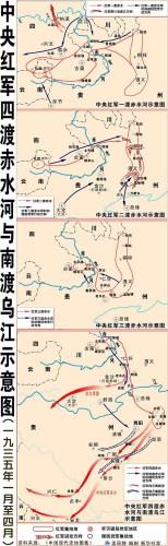 1935年1月4日 红军突破乌江天险