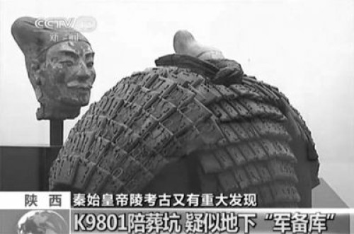 秦始皇帝陵出土两千年前军备库 坑出土上千石铠甲