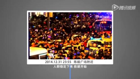 最悲情:时间轴回顾上海踩踏事件节点 未能跨过的跨年夜截图