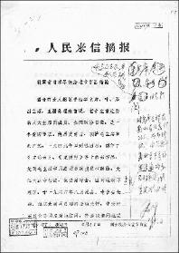 邓小平为老舍平反的批示