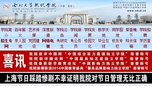 某大学被指平安夜封校回应:上海踩踏证明我院正确