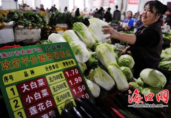 海口平价蔬菜亮牌销售 最高2.5元/斤(图)