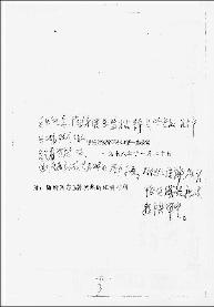 邓小平为陶铸平反的批示