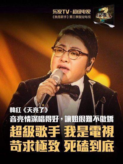 《我是歌手》第三季新年开唱 韩红夺首冠(图)
