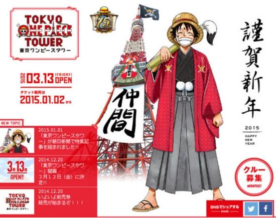 日本旅游新去处:首个《海贼王》主题公园3月开业
