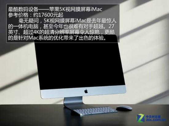 2014年最酷10大数码设备 苹果iMac入选