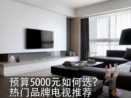 预算5000元如何选? 热门品牌电视推荐