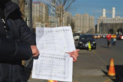 2014年12月11日,向红的工作人员在展示两份假的停车场备案证。这两张假证是签合同时对方提供的,有居民查询后拒绝缴纳停车费。