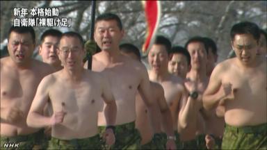 """日本一陆上自卫队驻地冒雪举行""""裸跑""""训练(图)"""