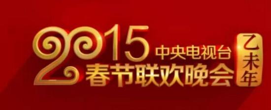 2015春晚公布首个节目 30多年都有无可替代