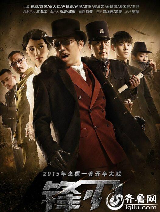 黄渤主演《锋刃》电视剧全集1-42集剧情大结局