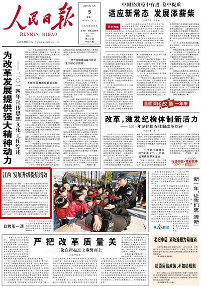 民日报 》( 2015年01月05日 01 版)-江西省发展升级提质增效
