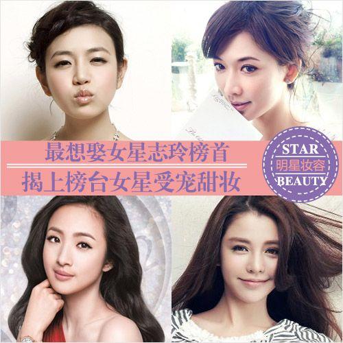 林志玲成最理想老婆 受宠必学女星招牌甜妆