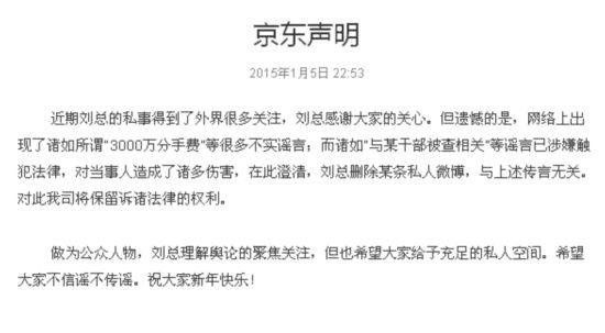 """京东发声明:刘强东删""""奶茶妹妹""""微博与传言无关"""