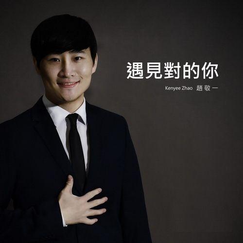 赵敬一新专辑《遇见对的你》发布 引歌迷关注
