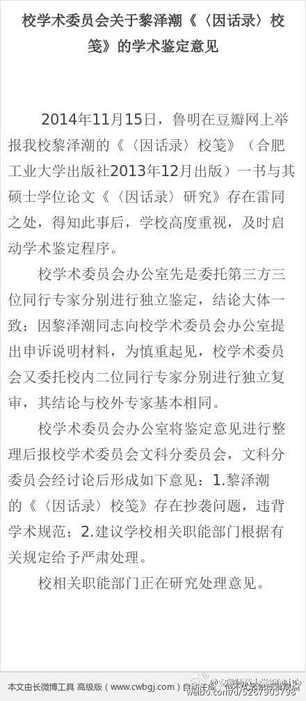 安徽师大教授著书被认定抄袭曾放言有抄袭就撞死