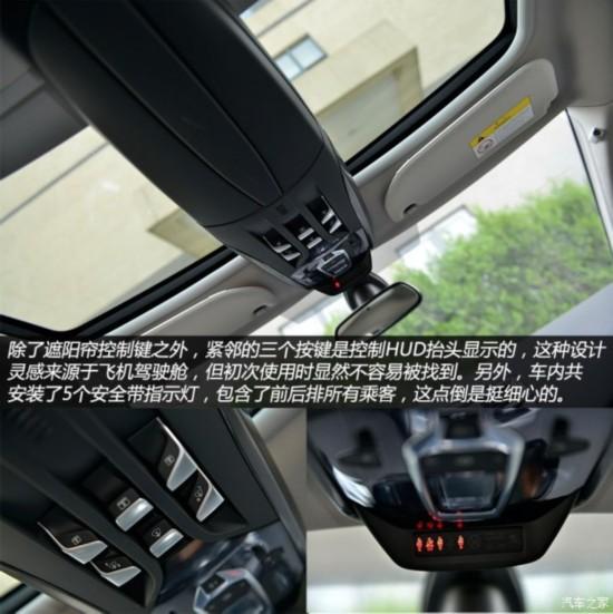 长安标致雪铁龙 DS 5 2014款 1.6T 豪华版THP200