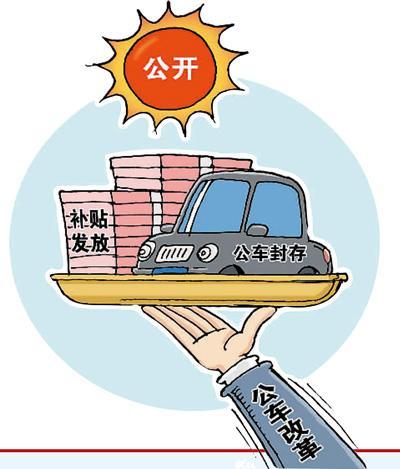 公车改革令一些官员不适应 普通公务员受益