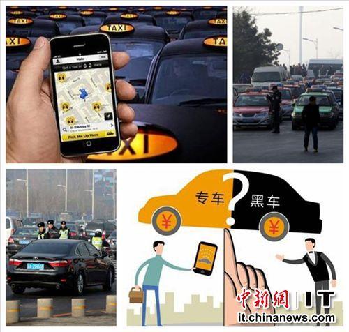 专车服务各地频受阻出租司机抗议或迫使监管升级