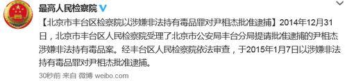 北京丰台区检察院以涉非法持有毒品罪对尹相杰批捕