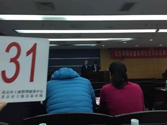 总价86.25亿元!北京新地王今日诞生