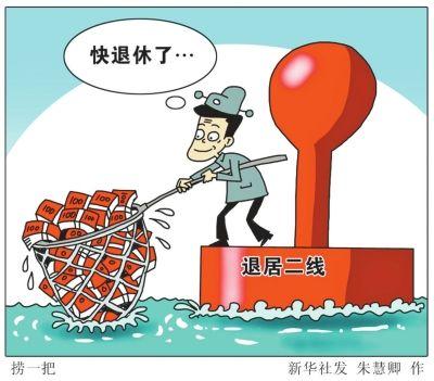 """媒体称""""二线权力""""惊人:官员退休前捞900万"""