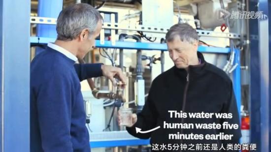 """盖茨体验排泄物转饮用水机器 对制成""""粪""""水满意截图"""
