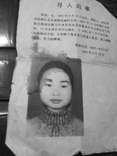 父母千里寻女9年 接到男子电话称女儿在海南