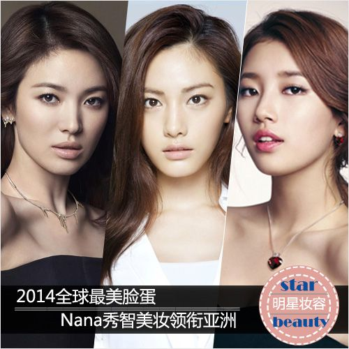2014年全球最美脸蛋 韩国女星Nana秀智美妆领衔亚洲图片