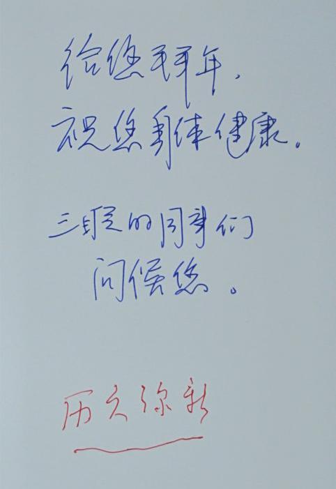 """周有光老人为三联书店题写的寄语""""历久弥新""""(红色字迹)。"""