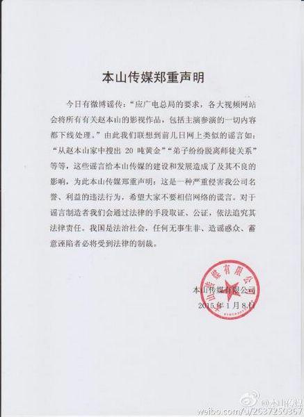 本山传媒发声明否认近期有关赵本山传言(图)