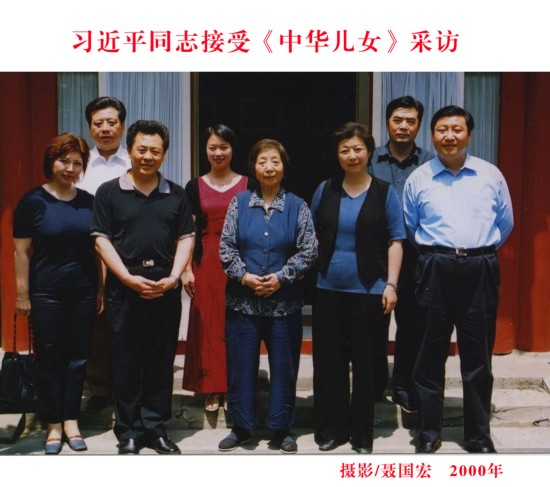 习近平14年前受访谈如何跨入政界:立志当公仆做