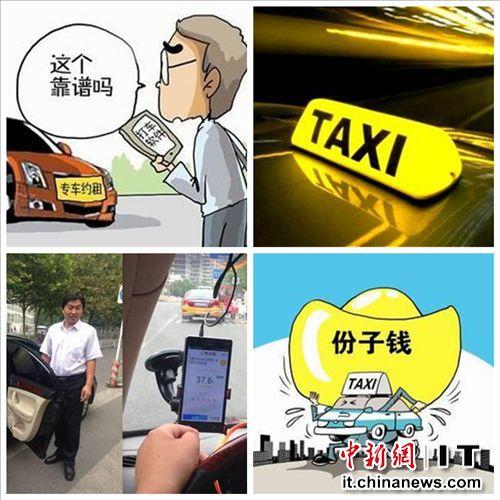 """专车被指触碰出租车公司垄断体制暂时或难""""洗白"""""""