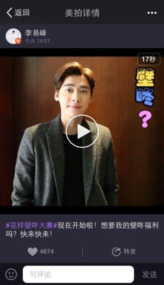 李易峰美拍送壁咚福利 男神魅力爆表