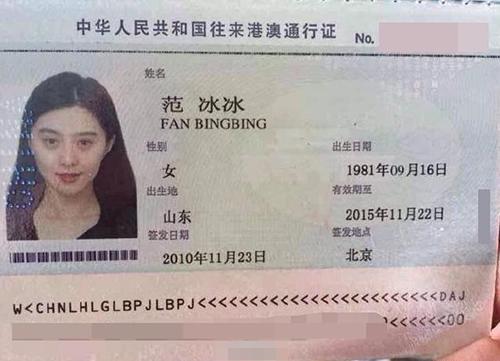 网曝范冰冰港澳通行证照片 证件照美人依旧