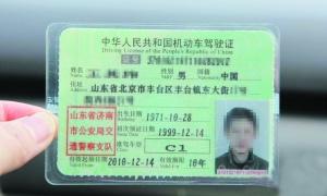 史上最牛驾照闹乌龙 住址为山东省北京市丰台【图】