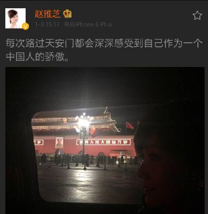 """赵雅芝天安门前称""""中国人骄傲"""" 惹网民争议"""