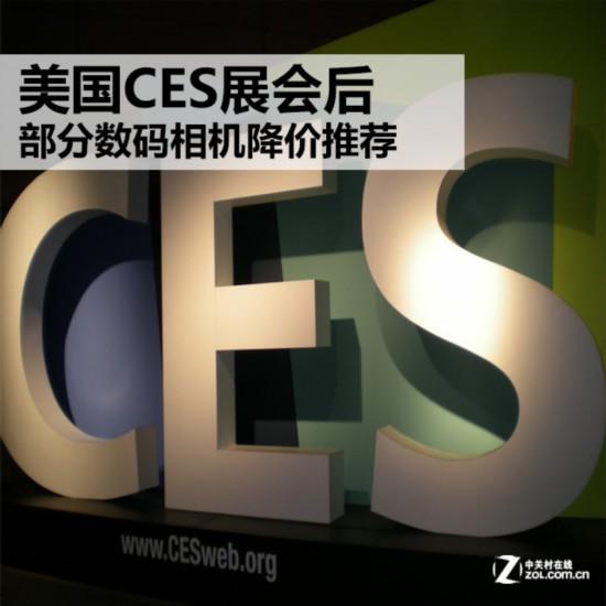 美国CES展会后 部分数码相机降价推荐