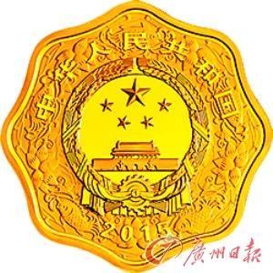 羊年1公斤梅花形金质纪念币。