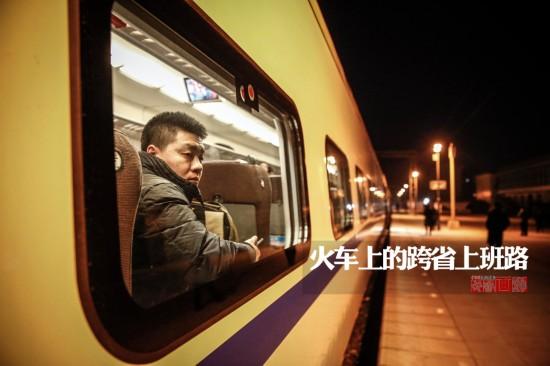 【图片故事】火车上的跨省上班路