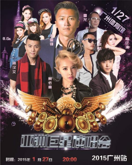 1月27亚洲巨星演唱会谢霆锋蔡依林携众星齐聚广州