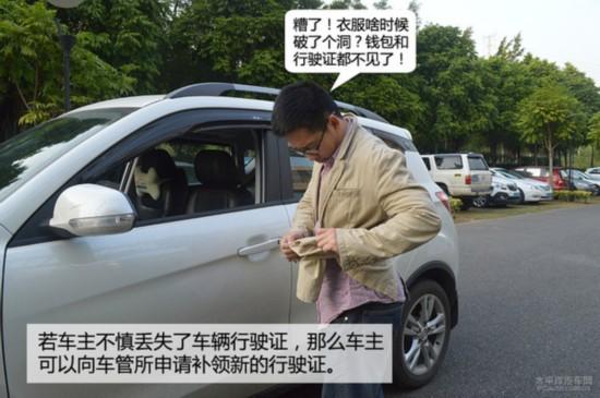 证照手续不用愁(8)补领车辆号牌及行驶证