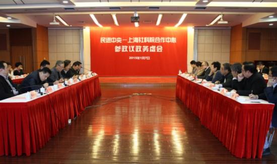 2015年1月7日下午,民进中央—上海社科院合作中心参政议政务虚会