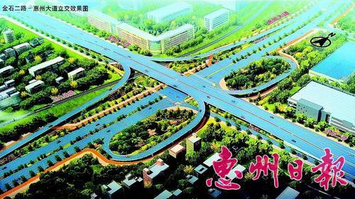 金石二路――― 惠州大道立交效果图。 资料图片
