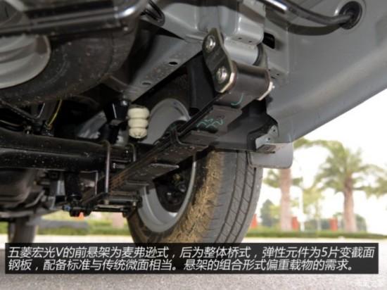 该车的前悬架为麦弗逊式,后悬架为整体桥式,弹性元件为5片变截面钢板,配备标准与偏重载物的微面相当。试驾过程中绝大部分路面为铺装路面,发动机前置后,前悬架对于路面细微颠簸的过滤效果明显好于传统微面,不过后悬架表现依旧硬朗,尤其是空载通过减速带的时候尤为明显。    总结:   五菱宏光V的上市丰富了五菱家族微面产品序列的阵营,新车整体样式较为时尚,轿车化的中控台造型美观,前置后驱的微面带给了您更多的舒适体验,拉人载物的运输工具同样可以对舒适性品头论足。前置发动机对于车辆的安全性也有提升。此外,侧滑门和