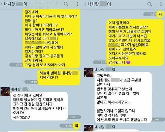 """韩国沉船遇难者父亲意外收到儿子""""天堂""""短信"""